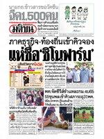 หนังสือพิมพ์มติชน วันอาทิตย์ที่ 30 พฤษภาคม พ.ศ. 2564