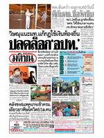 หนังสือพิมพ์มติชน วันจันทร์ที่ 31 พฤษภาคม พ.ศ. 2564