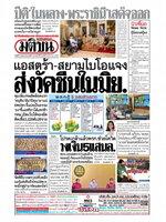 หนังสือพิมพ์มติชน วันพุธที่ 26 พฤษภาคม พ.ศ. 2564