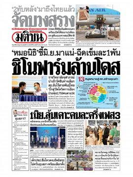 หนังสือพิมพ์มติชน วันเสาร์ที่ 29 พฤษภาคม พ.ศ. 2564