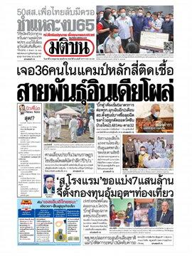 หนังสือพิมพ์มติชน วันเสาร์ที่ 22 พฤษภาคม พ.ศ. 2564