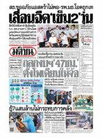 หนังสือพิมพ์มติชน วันอังคารที่ 25 พฤษภาคม พ.ศ. 2564