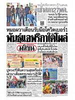 หนังสือพิมพ์มติชน วันอาทิตย์ที่ 23 พฤษภาคม พ.ศ. 2564