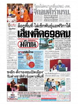 หนังสือพิมพ์มติชน วันจันทร์ที่ 24 พฤษภาคม พ.ศ. 2564