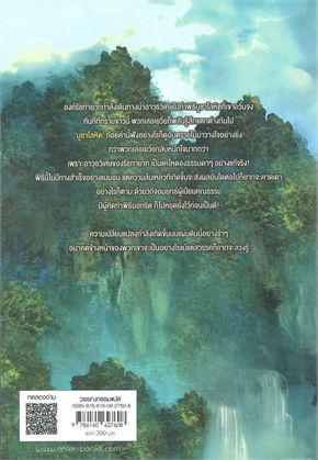 วาสนาจักรพรรดิมังกร เล่ม 2