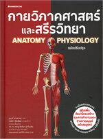 กายวิภาคศาสตร์และสรีรวิทยา ANATOMY PHYSIOLOGY ฉบับปรับปรุง