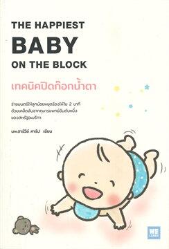 เทคนิคปิดก๊อกน้ำตา THE HAPPIEST BABY ON THE BLOCK