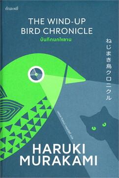 บันทึกนกไขลาน THE WIND-UP BIRD CHRONICLE