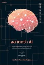 ฉลาดกว่า AI
