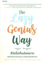 The Lazy Genius Way ชีวิตไม่เห็นต้องยาก