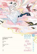 ZOO KEEPER เมื่อผมเป็นเจ้าของสวนสัตว์ เล่ม 2