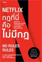 NETFLIX กฎที่นี่คือไม่มีกฎ