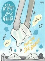 ปรัชญาถังน้ำแข็ง PHILOSOPHY OF ICE BUCKET