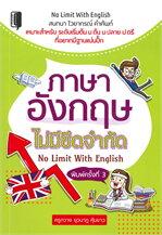 ภาษาอังกฤษไม่มีขีดจำกัด No Limit With English (พิมพ์ครั้งที่ 3)