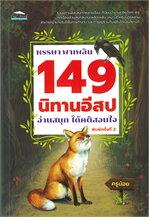 หรรษา พาเพลิน 149 นิทานอีสป อ่านสนุก ได้คติสอนใจ (พิมพ์ครั้งที่ 3)