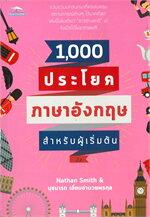 1,000 ประโยคภาษาอังกฤษสำหรับผู้เริ่มต้น