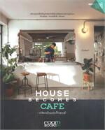 House Becomes Caf? ปลี่ยนบ้านเก่าเป็นฯ
