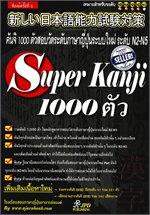 Super Kanji 1000 ตัว