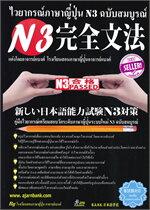 ไวยากรณ์ภาษาญี่ปุ่น N3 ฉบับสมบูรณ์