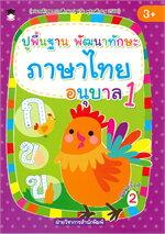 ปูพื้นฐาน พัฒนาทักษะ ภาษาไทย อนุบาล 1 (3+)