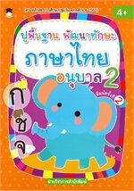 ปูพื้นฐาน พัฒนาทักษะ ภาษาไทย อนุบาล 2 (4+)
