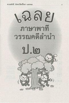 ภาษาพาที วรรณคดีลำนำ ชั้นประถมศึกษาปีที่ ๒