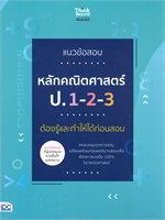 แนวข้อสอบหลักคณิตศาสตร์ ป.1-2-3 ต้องรู้และทำให้ได้ก่อนสอบ