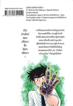มืออสูรล่าปิศาจ S เล่ม 3 (ฉบับการ์ตูน)