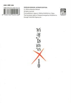 ซามูไรพเนจร เล่ม 10