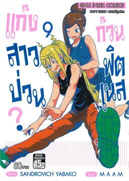 แก๊งสาวป่วน ก๊วนฟิตเนส เล่ม 9 (ฉบับการ์ตูน)