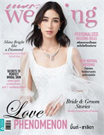 แพรว Wedding ฉบับที่ 12 (1/2564) ปุ๊กลุก ฝนทิพย์-มิ้นต์ ชาลิดา