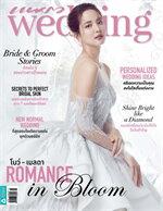 แพรว Wedding ฉบับที่ 12 (1/2564) นุ่น วรนุช-โบว์ เมลดา