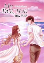 My Doctor, Why R U? ทำไมถึงเป็นเธอ