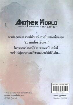 I WILL GO TO ANOTHER WORLD (ผมจะไปต่างโลก) เล่ม 2 ''สมาคมโจรเร้นเงา''