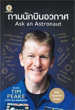 ถามนักบินอวกาศ Ask an Astronaut