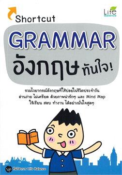 Shortcut GRAMMAR อังกฤษทันใจ!