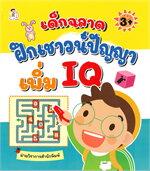เด็กฉลาดฝึกเชาวน์ปัญญาเพิ่ม IQ (3+)