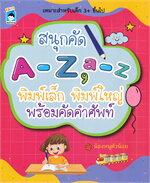 สนุกคัด A-Z a-z พิมพ์เล็ก พิมพ์ใหญ่ พร้อมคัดคำศัพท์