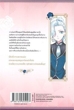 เกมรักศักดิ์ศรีบุตรีดยุก เล่ม 6 เกมรักศักดิ์ศรีวีรสตรีดยุก (LN)