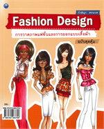 Fashion Design การวาดภาพแฟชั่นและการออกแบบเสื้อผ้า (ฉบับสุดคุ้ม)