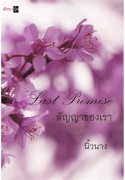 Last Promise สัญญาของเรา