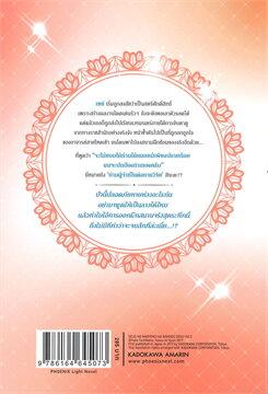 สตรีศักดิ์สิทธิ์อิทธิฤทธิ์สารพัดอย่าง เล่ม 2 (LN)