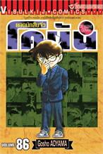 ยอดนักสืบจิ๋ว โคนัน เล่ม 86