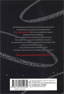สุดยอดมือสังหาร อวตารมาต่างโลก เล่ม 1 (LN)