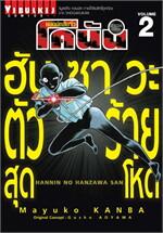 ยอดนักสืบจิ๋ว โคนัน ฮันซาวะ ตัวร้ายสุดโหด เล่ม 2