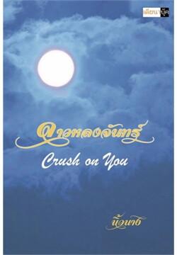 ดาวหลงจันทร์ Crush on You