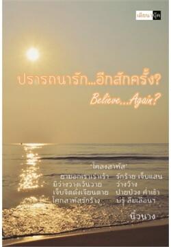 Believe…Again? ปรารถนารัก...อีกสักครั้ง?