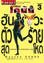 ยอดนักสืบจิ๋ว โคนัน ฮันซาวะ ตัวร้ายสุดโหด เล่ม 3