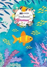100 เทคนิคการเลี้ยงปลาสวยงาม volume.2