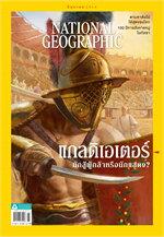 NATIONAL GEOGRAPHIC ฉบับที่ 239 (มิถุนายน 2564)